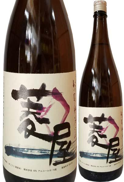 菱屋 特別純米酒 1800ml×6本 菱屋酒造店(岩手県宮古市) ひしや 日本酒 清酒 1.8L 「お取寄せ品」お時間かかることがあります。 ※ラベルが頻繁に変ります。フェニックスはこちらへ変りました。