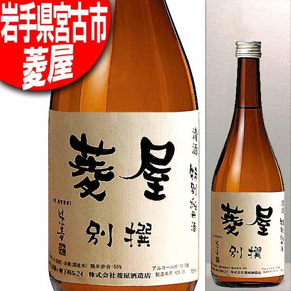 菱屋 別撰 純米酒 720ml×12本 菱屋酒造店(岩手県宮古市) ひしや 【お取寄せ品】2~3週間お時間かかることがあります。