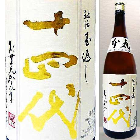 2020年3月瓶詰 十四代 本丸 ほんまる 秘伝玉返し 特別本醸造 1800ml 日本酒 清酒 1.8L ※無地外箱での配送となります。