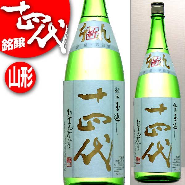 [送料・クール便代無料のお買い得!!(一部地域は送料がかかります。)]十四代 新本丸 秘伝玉返し 角新 1800ml 日本酒 清酒 1.8L ※無地外箱での配送となります。