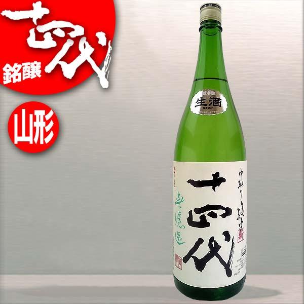 2020年1月瓶詰 十四代 角新 中取り 純米 無濾過 生酒 1800ml 高木酒造(山形) 日本酒 清酒 1.8L ※無地外箱での配送となります。