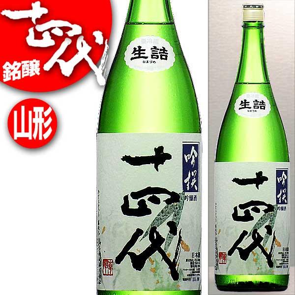 2018年8月以降瓶詰 十四代 吟撰 生詰 吟醸酒 1800ml 日本酒 清酒 1.8L ※無地箱配送 要冷蔵