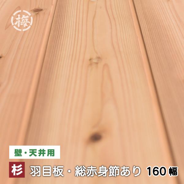 杉 羽目板(壁・天井材) 総赤身 総赤身 無節(11×160×1985mm 10枚入り 1束)(約1坪) 板●本実目透し加工 木材 木材 板 日曜大工DIYに, ヤマナシシ:07f45be2 --- sunward.msk.ru