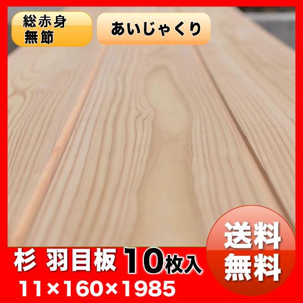 杉 羽目板(壁・天井材)総赤身・無節・上小(11×160×1985mm)10枚入り 1束(約1坪) ●アイジャクリ加工木材 板 日曜大工DIYに