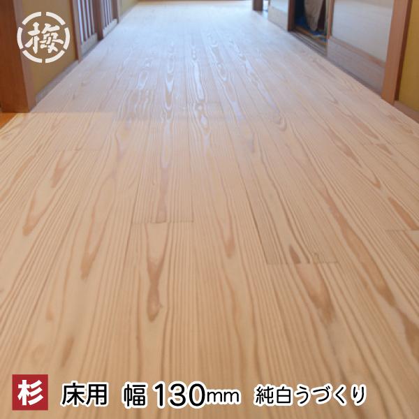 杉フローリング(床材)純白・無節・上小 うづくり仕上げ15×130×1900mm 10枚 1束 ●本実突付加工 エンドマッチ 木材 床板 日曜大工に
