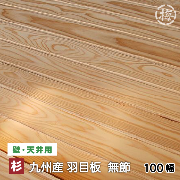 杉 羽目板(壁・天井材)無節・上小(10×100×1985mm) 15枚入×3束セット(45枚入り)●本実目透し加工木材 板 日曜大工DIYに