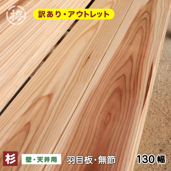 【訳あり】杉 羽目板(壁・天井材)無節・上小(11×130×1985mm)12枚入り 3束(36枚)セット●本実目透し加工 木材 板 日曜大工DIYに
