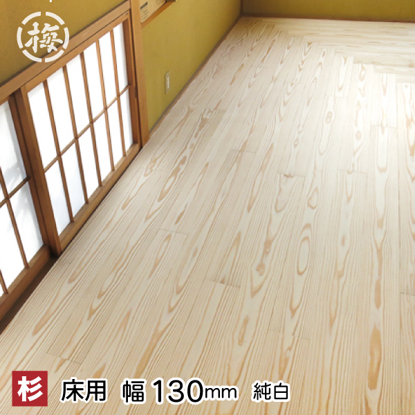 杉フローリング(床板)純白・無節 15×130×1900 10枚 1束 ●本実突付加工 超仕上げ・エンドマッチ加工木材 床板 日曜大工に