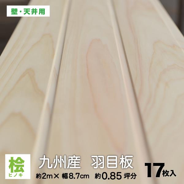 桧 ヒノキ 羽目板(壁・天井材) 無節・上小(10×87×1985mm) 17枚入り1束(0.85坪分)●本実目透し加工日曜大工DIYに