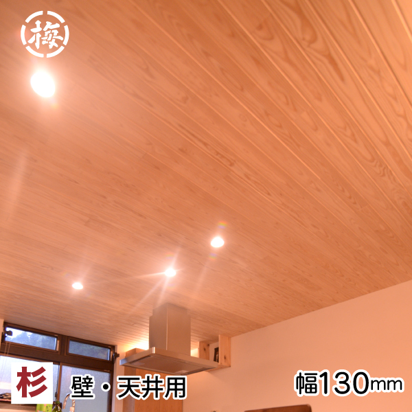 杉 無節・純白 羽目板 10×130×1985 12枚入り 1束 木材 板 日曜大工DIYに(sj-11-130-l-me)