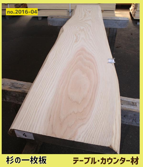【04】杉の一枚板 テーブル・カウンターベンチの天板などに2100×415?280×57(mm)ー枚板 耳付板 建材板 棚板
