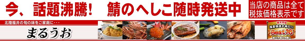 海鮮問屋『まるうお』:魚介類の宝庫「越前福井」よりお届けします