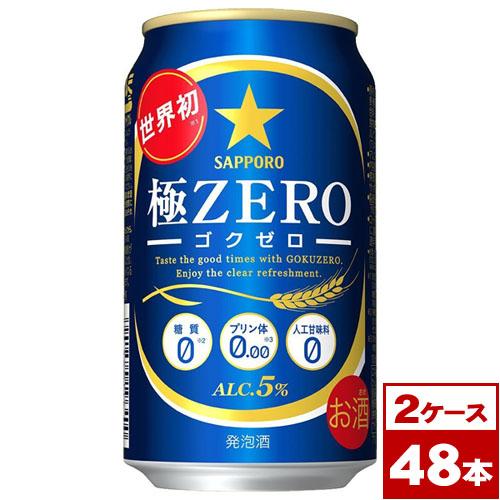 【お取り寄せ】サッポロ極ZERO 350ml缶×48本(2箱PPバンド固定)