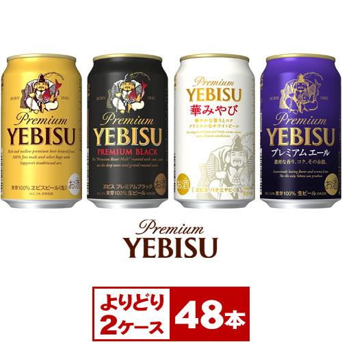 【お取り寄せ】<よりどり2ケース>サッポロ ヱビスビール350ml缶×48本(2箱PPバンド固定)