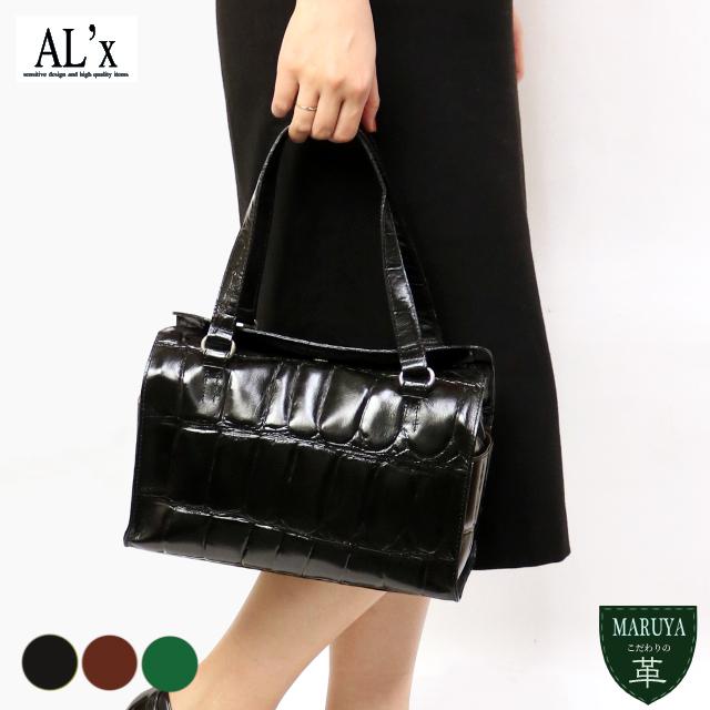 【AL'X】アレックス ふんわり軽いビッグクロコ型押しレザーバッグ /革 本革 レザー