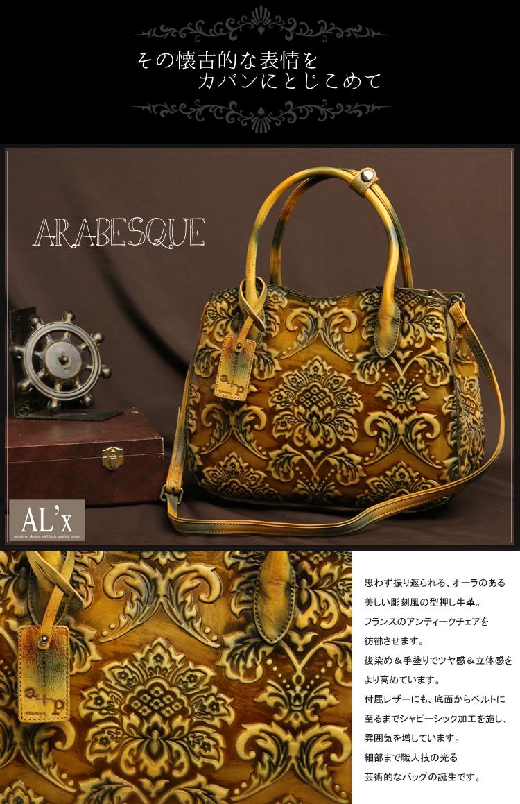 【AL'X】アレックス 憧れのアンティーク彫刻を上質な革バッグで表現。立体感も楽しめる2wayバッグ【L】/革 本革 レザー