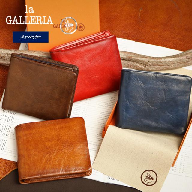 【手書き名入れ無料】la GALLERIA Arrosto ムラ染め&シャドウ仕上げのアンティークカラー折財布/本革 革 レザー