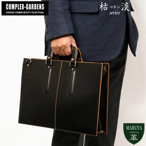 青木鞄 COMPLEX GARDEN 枯淡(コタン)重厚な伝統技術が光るハンドルステッチ。牛革ヌメガラスのビジネスバッグ<本革>/革 レザー