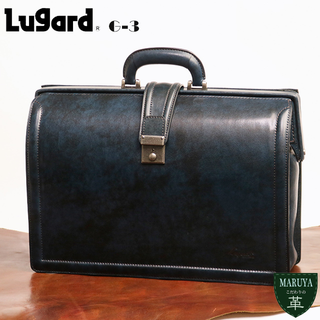 青木鞄 Lugard G-3オンリーワンのシャドー仕上げ。ヴィンテージ感漂う錠前ロック付きダレスバッグ 限定色ネイビー/本革 革 レザー