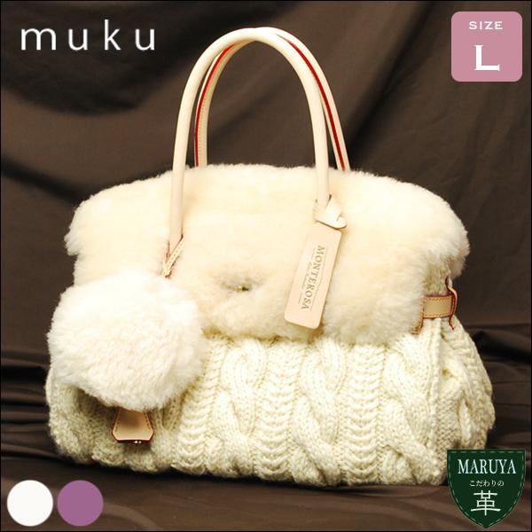 muku なんとも可愛いふわもこリアルムートン&手編みニットのエレガンスバッグ Lサイズ muku692 /MONTEROSA モンテローザ ムク