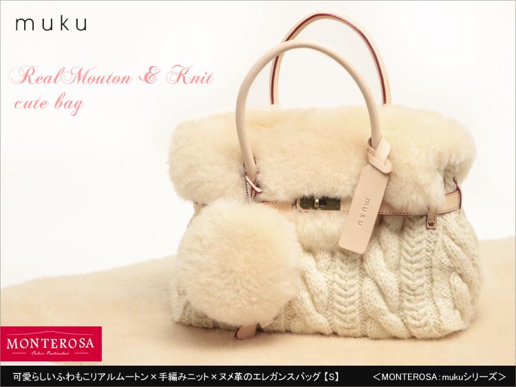 muku  なんとも可愛いふわもこリアルムートン&手編みニットのエレガンスバッグ Mサイズ /MONTEROSA モンテローザ ムク ムートンバッグ