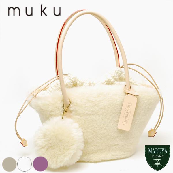 muku なんとも可愛いふわもこリアルムートン&手編みニットのバケツハンドバッグ /MONTEROSA モンテローザ ムク ムートンバッグ