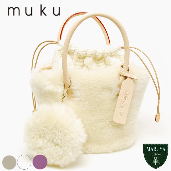 muku なんとも可愛いふわもこリアルムートン&手編みニットのバケツハンドバッグ Sサイズ /MONTEROSA モンテローザ ムク ムートンバッグ
