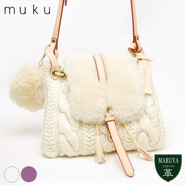 muku なんとも可愛いふわもこリアルムートン&手編みニットのショルダーバッグ Sサイズ muku699 /MONTEROSA モンテローザ ムク