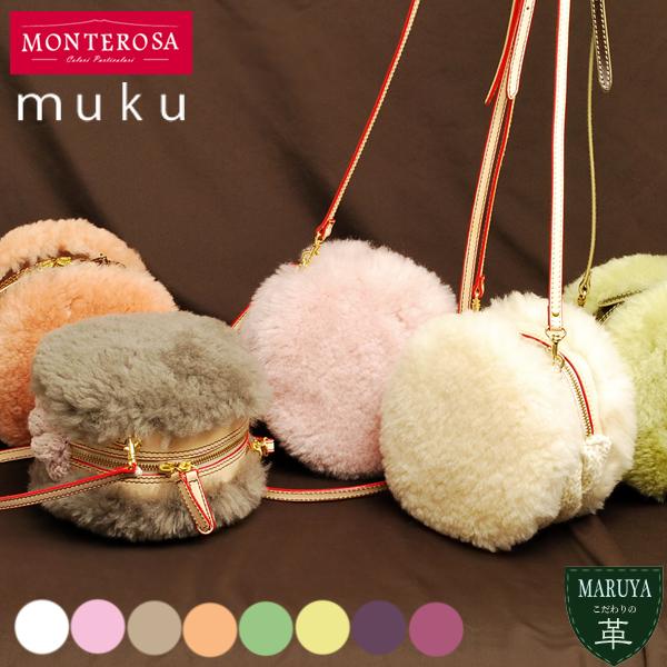 muku なんとも可愛いふわもこリアルムートン&手編みニットのマカロンバッグ /MONTEROSA モンテローザ ムク ムートンバッグ