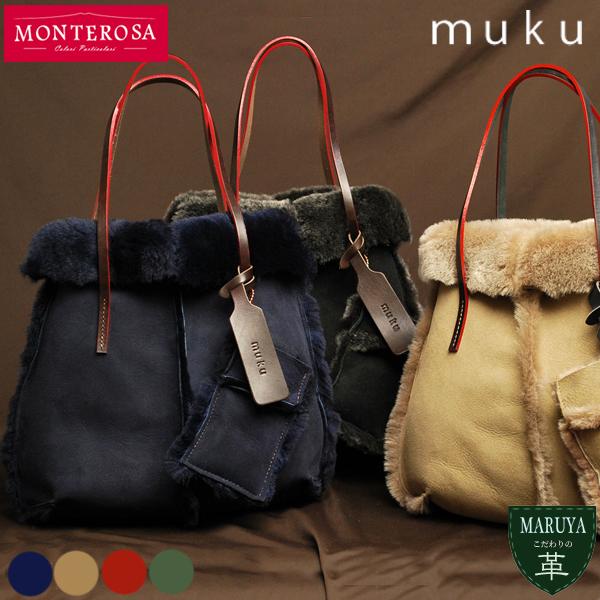 muku BACI ふわふわの手触り。上質なトルコ製ダブルフェイスムートンのリバーシブルバッグ /MONTEROSA モンテローザ ムク ムートンバッグ