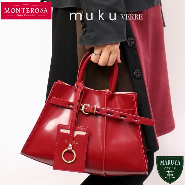 【限定クーポン】【キャッシュレス5%還元】ハンドバッグ muku ムク MONTEROSA モンテローザ muku786 軽量