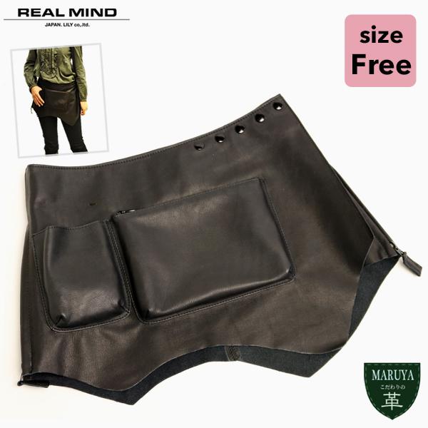 【REALMIND リアルマインド/LILY】wrapskirt ラップスカート バッグを「巻く」新発想。上質レザーのウエストバッグ。/革 本革 レザー