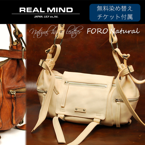 【REALMIND リアルマインド/LILY】 FORO Natural /フォロ ナチュラル 自分で育てる馬ヌメ革のナチュラルレザーバッグ /革 本革 レザー