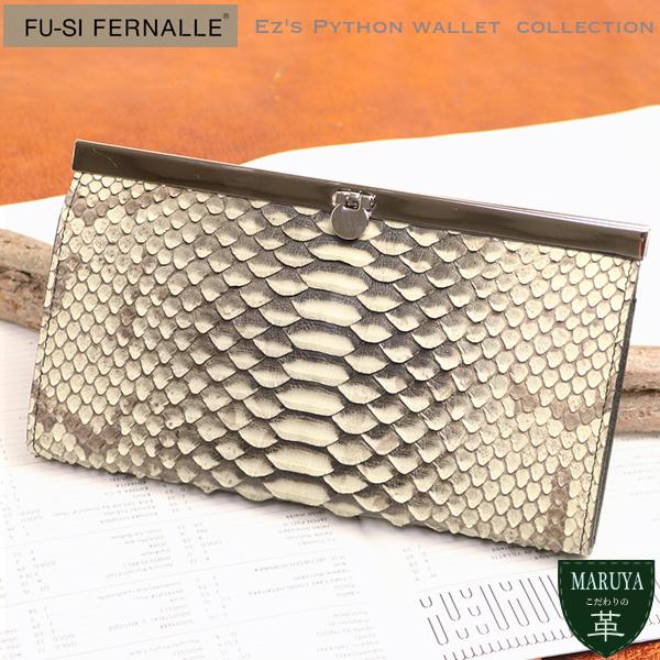 【限定クーポン】【キャッシュレス5%還元】パイソン 本革 蛇革長財布  FU-SI FERNALLE フーシフェルナーレ fusi01105e
