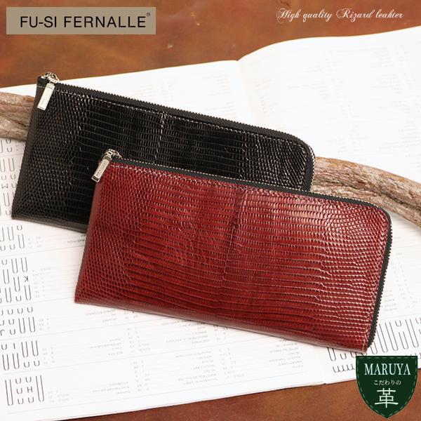 【限定クーポン】【キャッシュレス5%還元】リザード トカゲ 本革 長財布  FU-SI FERNALLE フーシフェルナーレ レディース メンズ DINO wallet collection fusi23322d 薄い