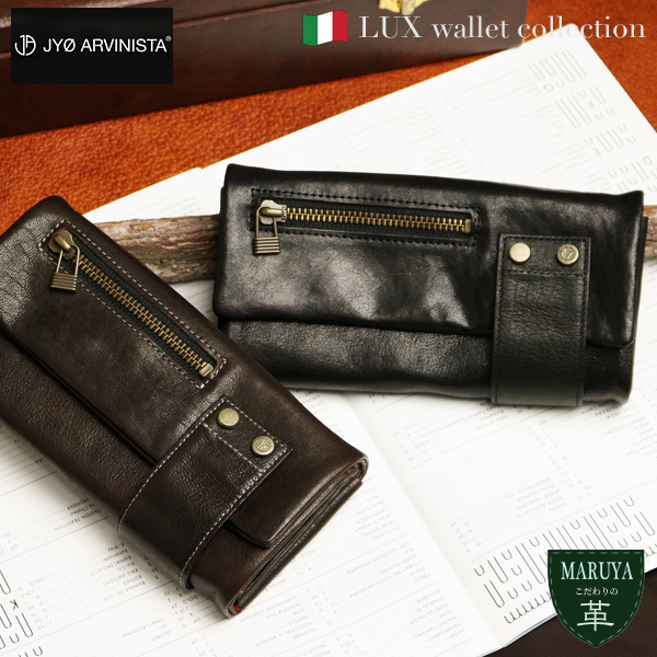 【JYO ARVINISTA/ジョーアルヴィニスタ】LUX wallet collection 味わい深い絶妙なくたっと感。上質なイタリア製ラムレザー長財布