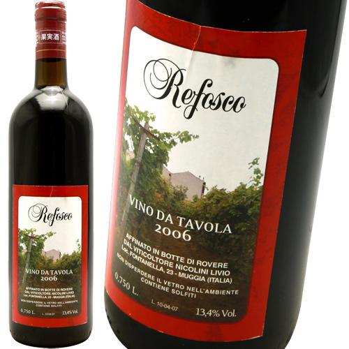 レフォスコ [2005] リヴィオ・ニコリーニLivio Nicolini Refosco