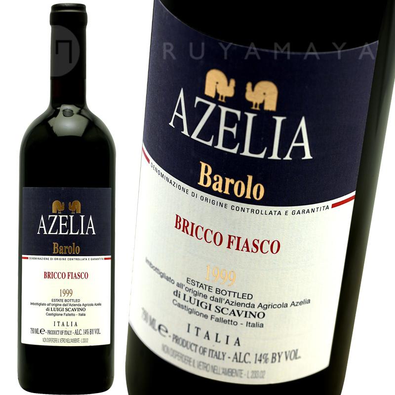 バローロ ブリッコ・フィアスコ [1999] アゼリアAzelia Barolo Bricco Fiasco