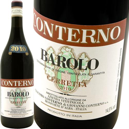 バローロ・チェレッタ 1,500ml [2010] ジャコモ・コンテルノGiacomo Conterno Barolo Cerretta Magnum
