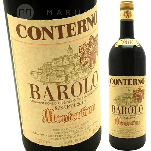 【貴重なバックヴィンテージ古酒】 バローロ・リゼルヴァ・モンフォルティーノ [2002] ジャコモ・コンテルノGiacomo Conterno Barolo Riserva Monfortino