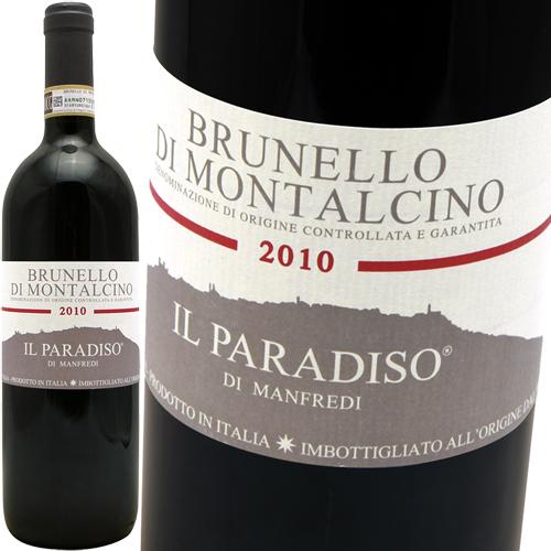 ブルネッロ・ディ・モンタルチーノ リゼルヴァ [2010] イル・パラディーソ・ディ・マンフレディIl Paradiso di Manfredi Brunello di Montalcino Riserva