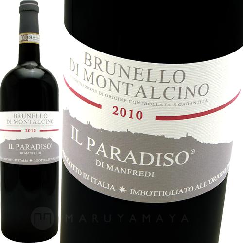 ブルネッロ・ディ・モンタルチーノ 1,500ml [2010] イル・パラディーソ・ディ・マンフレディIl Paradiso di Manfredi Brunello di Montalcino 1,500ml