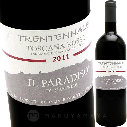 トレンテンナーレ [2011] イル・パラディーソ・ディ・マンフレディIl Paradiso di Manfredi Trentennale