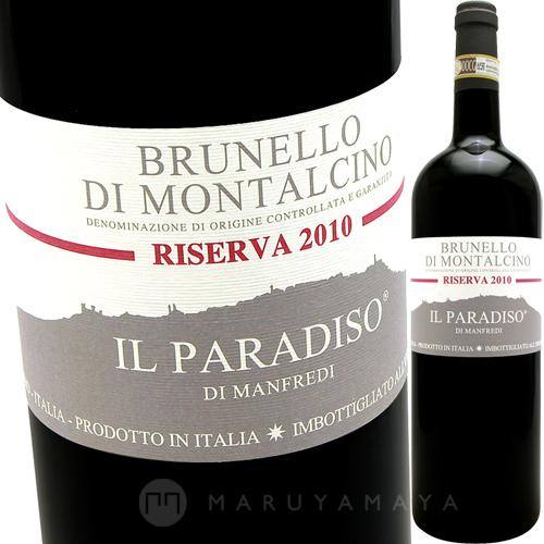 ブルネッロ・ディ・モンタルチーノ・リゼルヴァ 1,500ml [2010]イル・パラディーソ・ディ・マンフレディIl Paradiso di Manfredi Burnello di Montalcino Riserva MAG