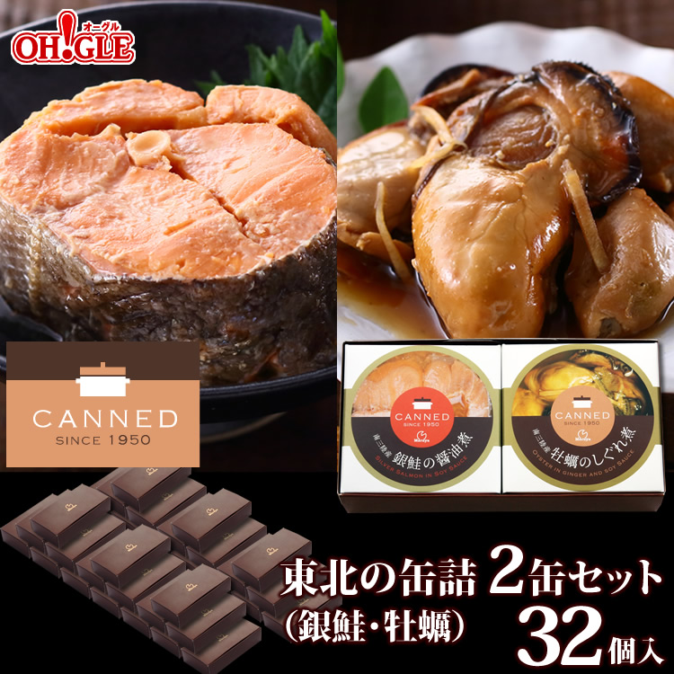 CANNED 東北の缶詰 2缶セット(牡蠣・銀鮭)× 32個入【送料無料】【化学調味料不使用】缶詰 ギフト 内祝い お返し 誕生日 プレゼント ゴルフコンペ 景品 父 おつまみ セット 内祝 のし 熨斗