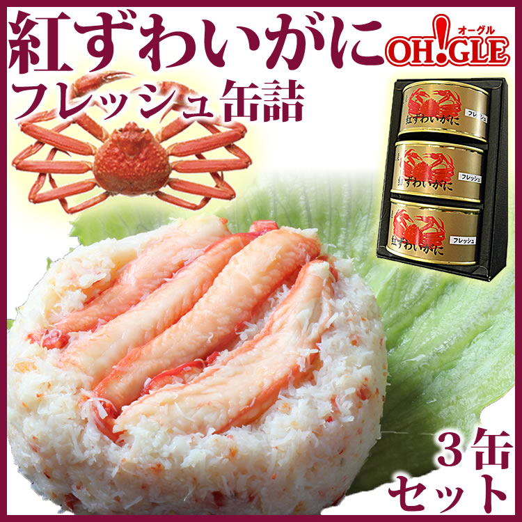 Hokkaido Red Snow Crab Fresh Canned ( 3-Cans set in Gift Box ) [ International Delivery ]