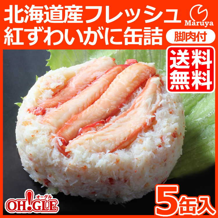 Hokkaido produced red snow crab fresh canned 5 cans set s Mallya fisheries? t? s luxury gift boxed.
