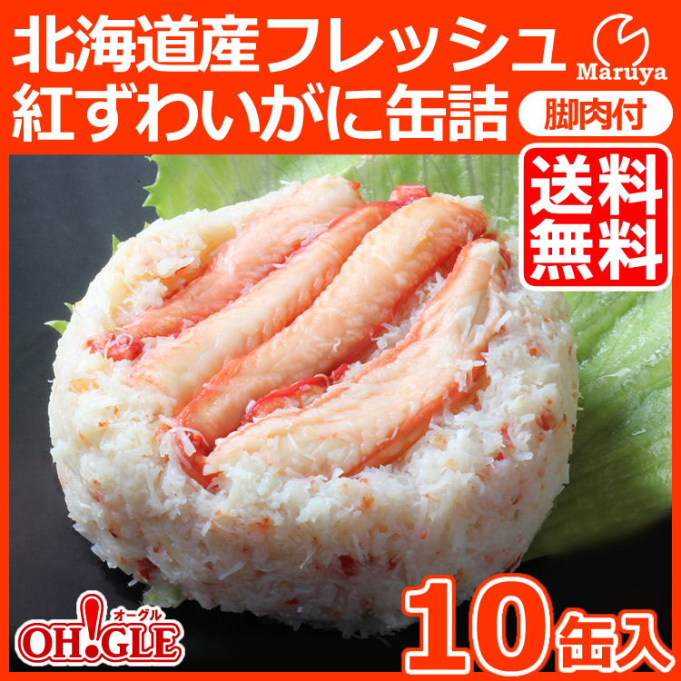 Hokkaido produced red snow crab fresh canned 10 cans set (pull cans)