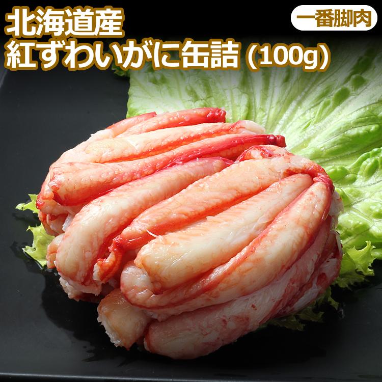 北海道産 紅ずわいがに 一番脚肉 缶詰(100g缶)24缶入【賞味期限 2021年4月1日】【送料無料】