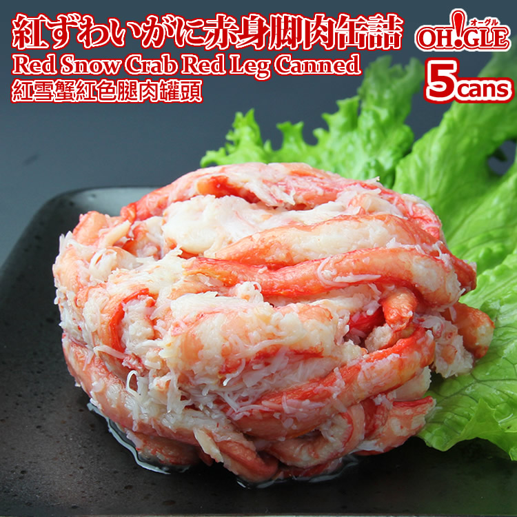 Red Snow Crab Red Leg Meat Canned (5-Cans in Gift Box)